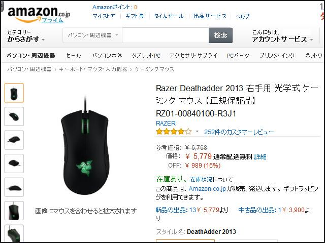 Amazon_WinterSale_12.jpg
