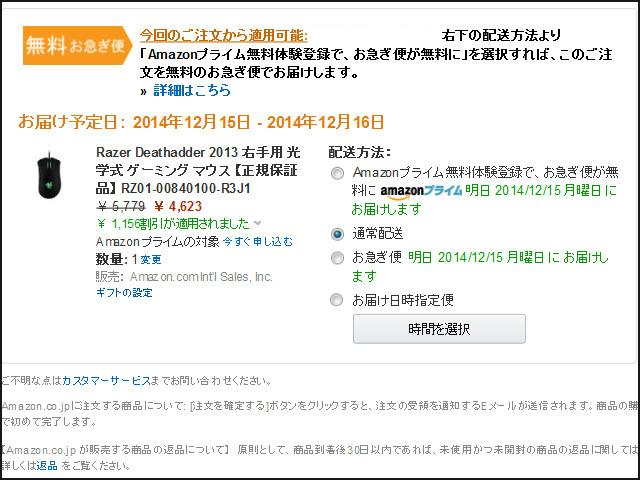 Amazon_WinterSale_13.jpg
