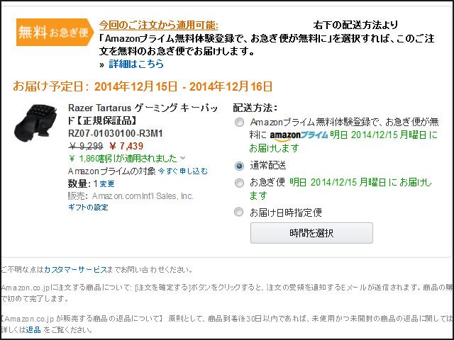Amazon_WinterSale_17.jpg