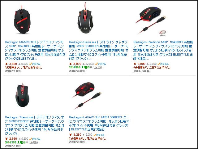 Redragon_Mouse_01.jpg