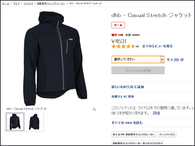 dhb-Casual_Stretch_Jakect_02.jpg