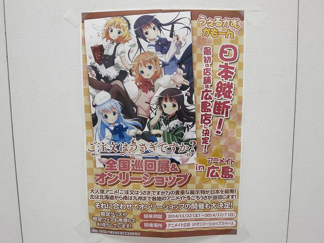 gochiusa_animate_02.jpg