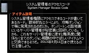 システム管理者のアクセスコード イベント 修正前 3-horz