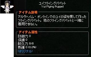 ユイフライングパペット SAO 初日 3-horz