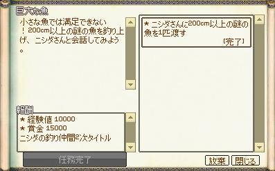 クエ SAO釣り ニシダ 21