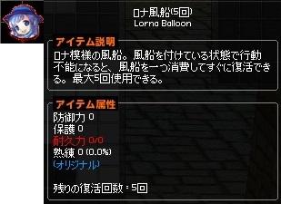 ロナの風船 SAO 衣装 17-horz