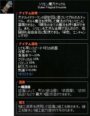 性能 シリエン魔力ナックル 配布 1-horz