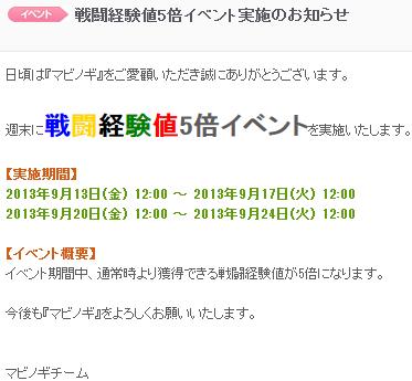お知らせ capture-20130916-092938
