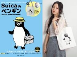 suicaのペンギン本
