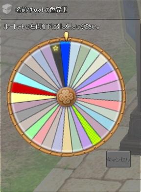 ミニゲーム マイカラー変更 ルーレット 2
