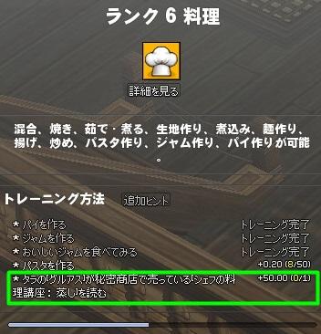 ネタバレ 料理 ランク6 修練判明