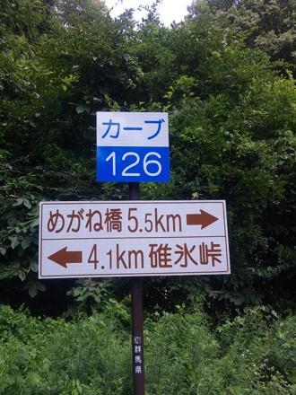 20130813_usui3.jpg