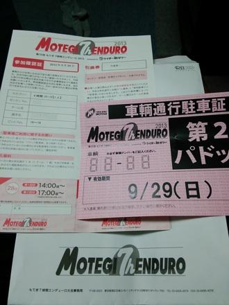 20130917_motegi.jpg