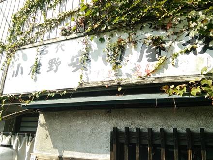 20131014_yasudaya.jpg