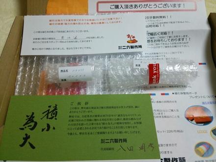 20131112_magnet2.jpg
