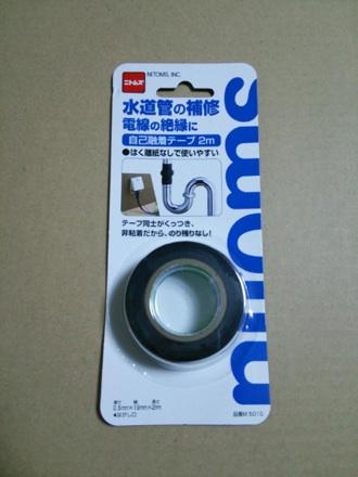 20131112_tape.jpg