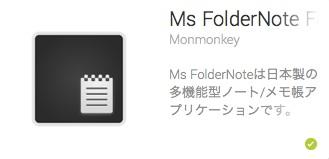 ms-folder-note.jpg