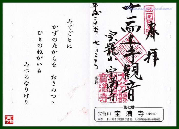 s-IMG_20130721_0004.jpg