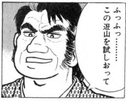kaibarayuzan002.jpg